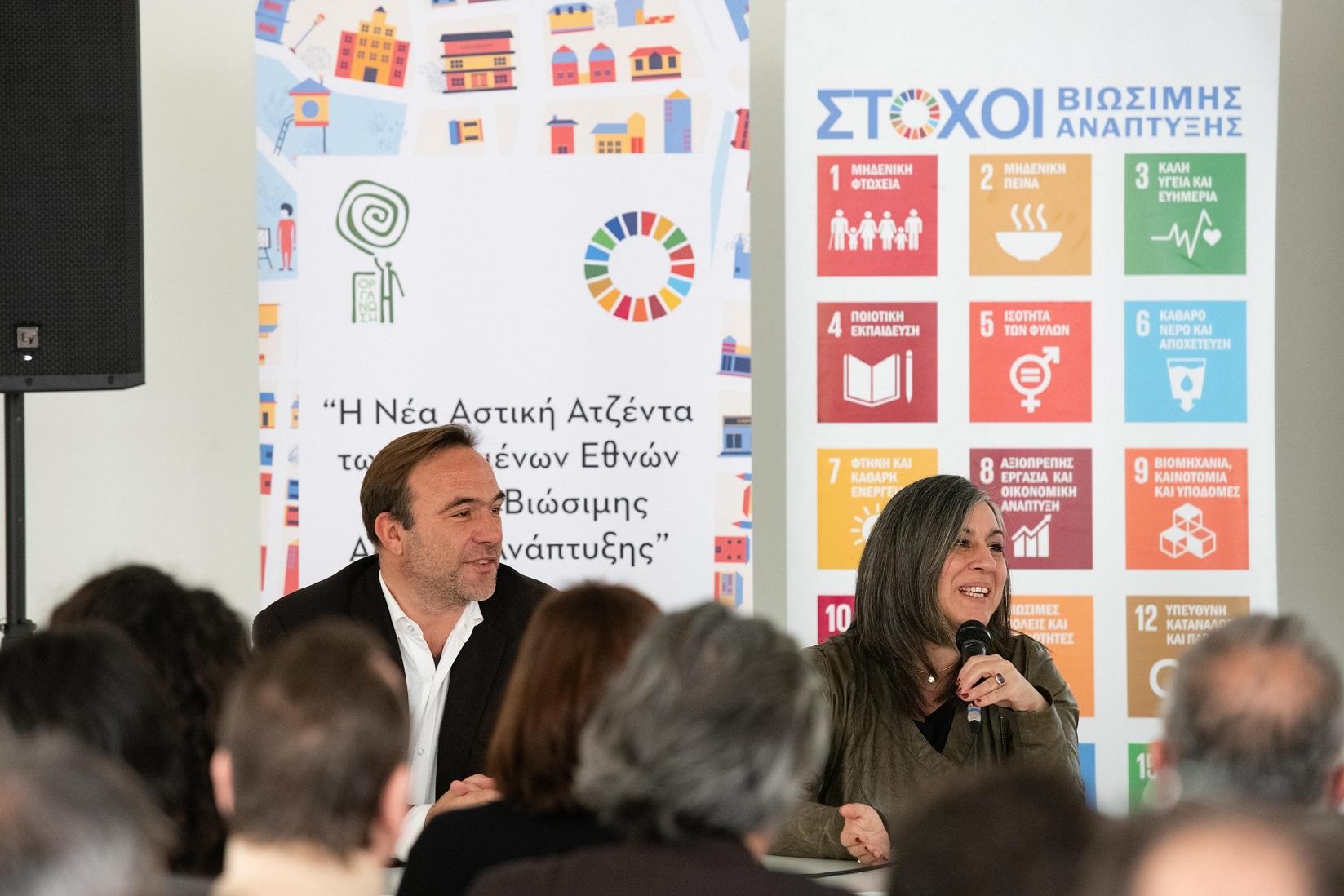 Η αναβάθμιση της ζωής στις πόλεις περνά μέσα από τη «Νέα Αστική Ατζέντα» και τους Παγκόσμιους Στόχους του ΟΗΕ
