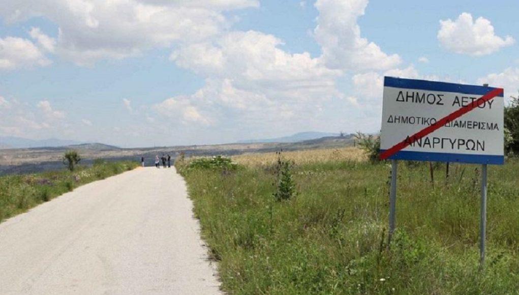 Αποζημίωση 42 εκατ. ευρώ σε όσους αναγκάστηκαν να φύγουν από τους Αναργύρους