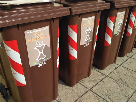 Πρωτοποριακή διαχείριση οικιακών οργανικών αποβλήτων από τον Δήμο Κοζάνης