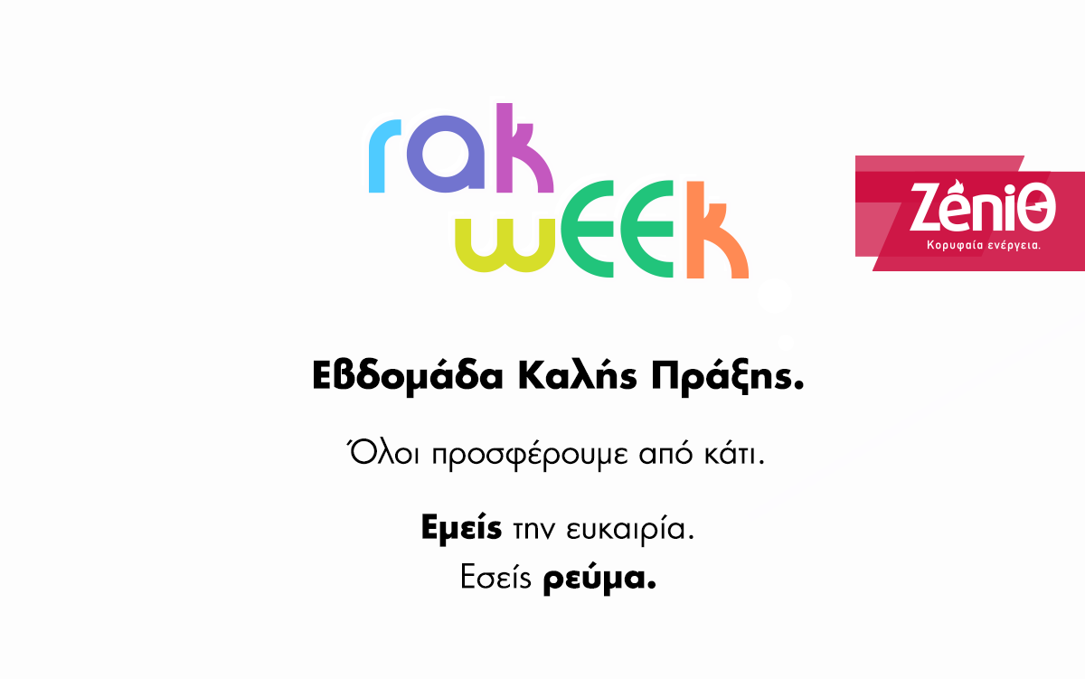 H ΖeniΘ σας προσκαλεί να συμμετέχετε στη Random Acts of Kindness Week