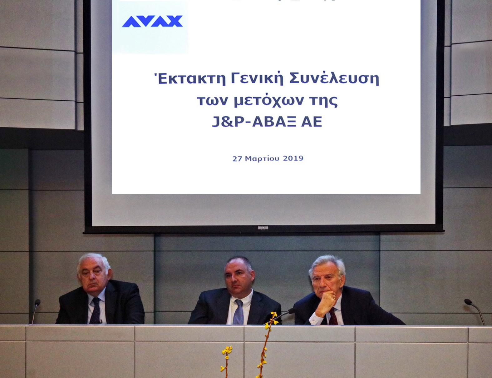 AVAX: Νέα εποχή για τον ιστορικό κατασκευαστικό Όμιλο