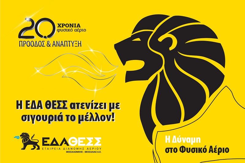ΕΔΑ ΘΕΣΣ: 20 χρόνια παρουσία στην ελληνική αγορά