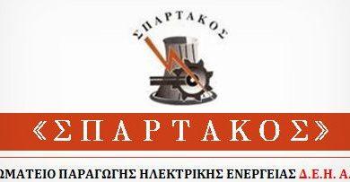 spartakos_somateio_3