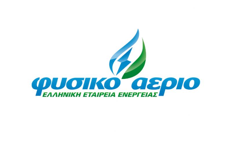 Το Φυσικό Αέριο – Ελληνική Εταιρεία Ενέργειας μετέχει ενεργά στις εξελίξεις της ενέργειας