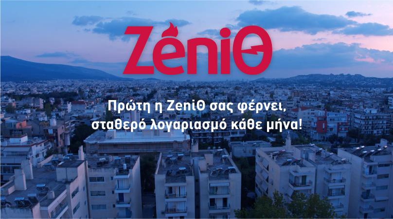 POWER HOME PACK και GAS HOME PACK: Για πρώτη φορά στην Ελλάδα,  σταθερά πακέτα ενέργειας από τη ΖeniΘ, για λογαριασμούς χωρίς εκπλήξεις