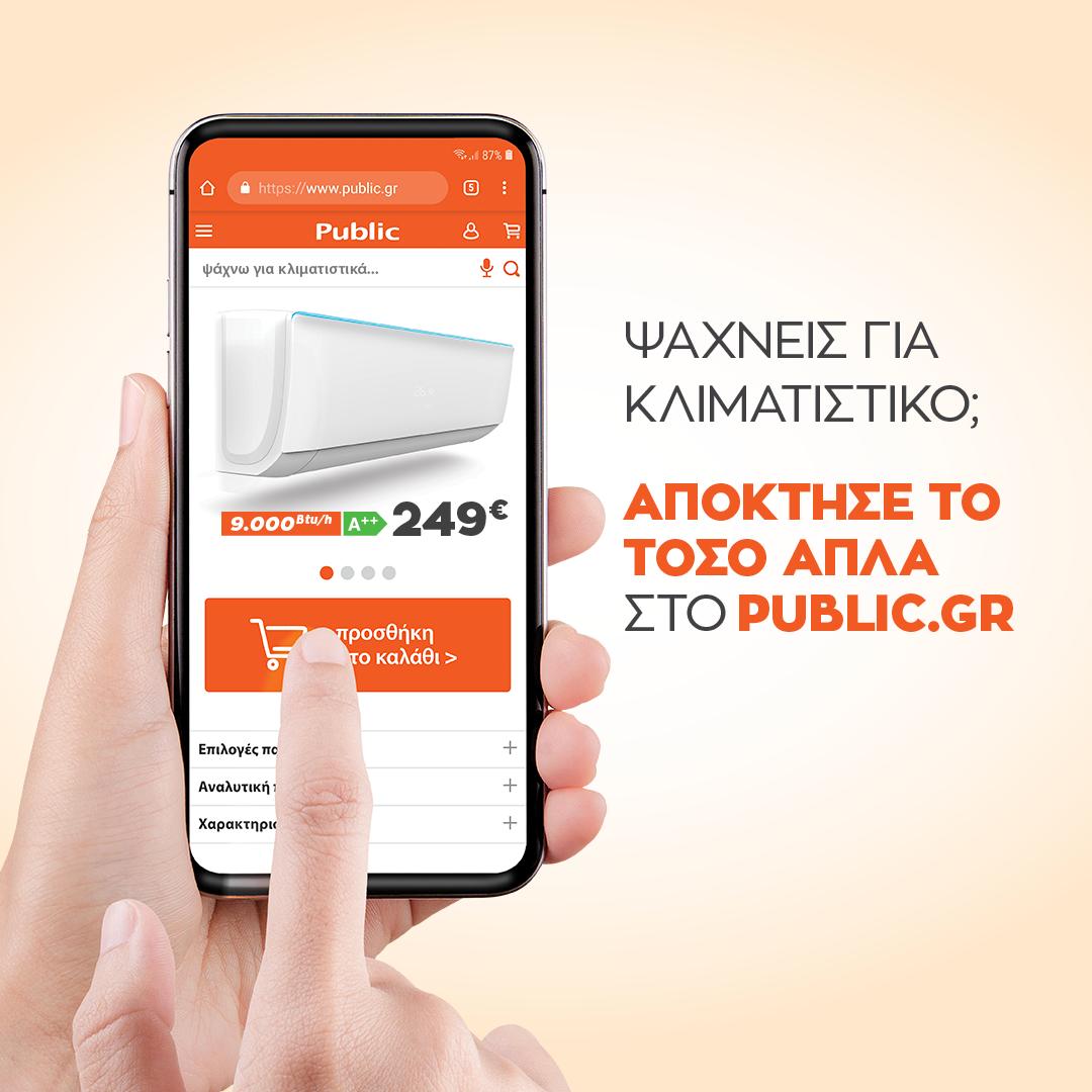 Ψάχνεις για κλιματιστικό; Απόκτησέ το στο public.gr