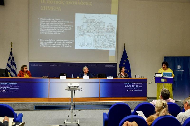 Παρουσιάστηκε το Σχέδιο Νόμου για τις αστικές αναπλάσεις