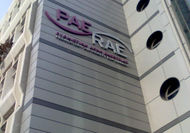 ΡΑΕ: Διαβούλευση επί του δεκαετούς προγράμματος του ΑΔΜΗΕ