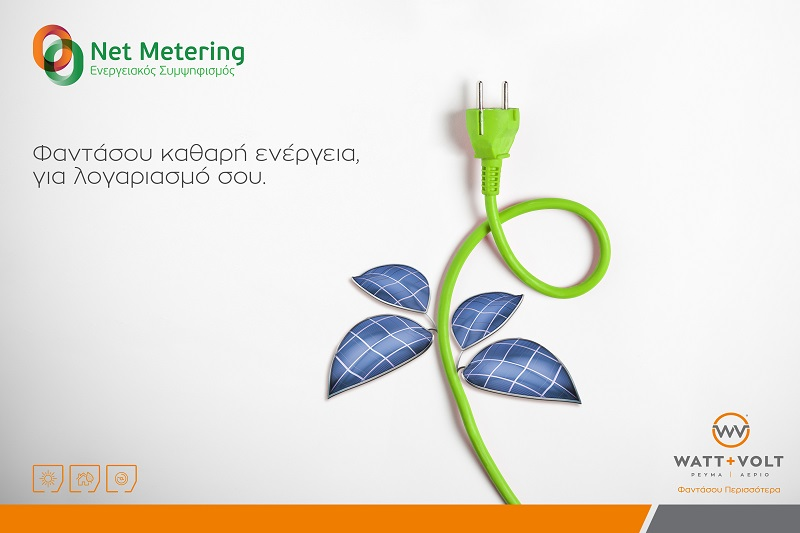 WATT+VOLT: Νέα υπηρεσία Ενεργειακού Συμψηφισμού Net Metering