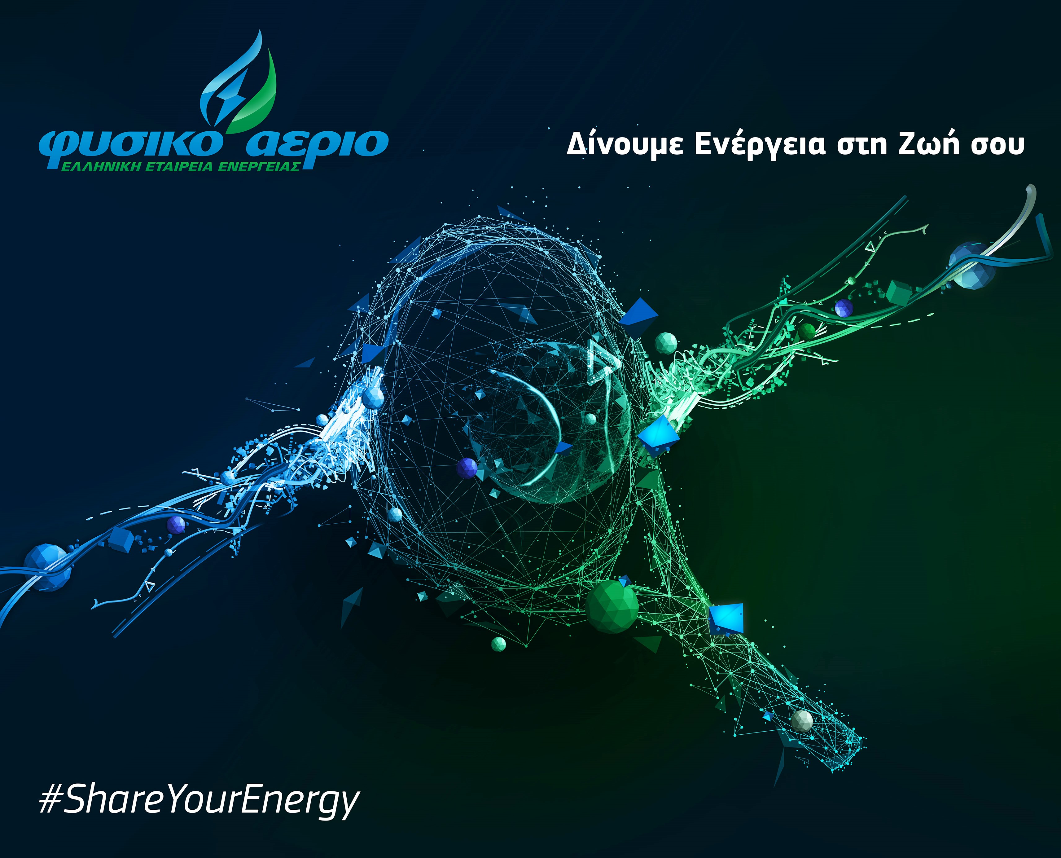 To Φυσικό Αέριο Ελληνική Εταιρεία Ενέργειας συμμετέχει για 2η χρονιά στη ΔΕΘ