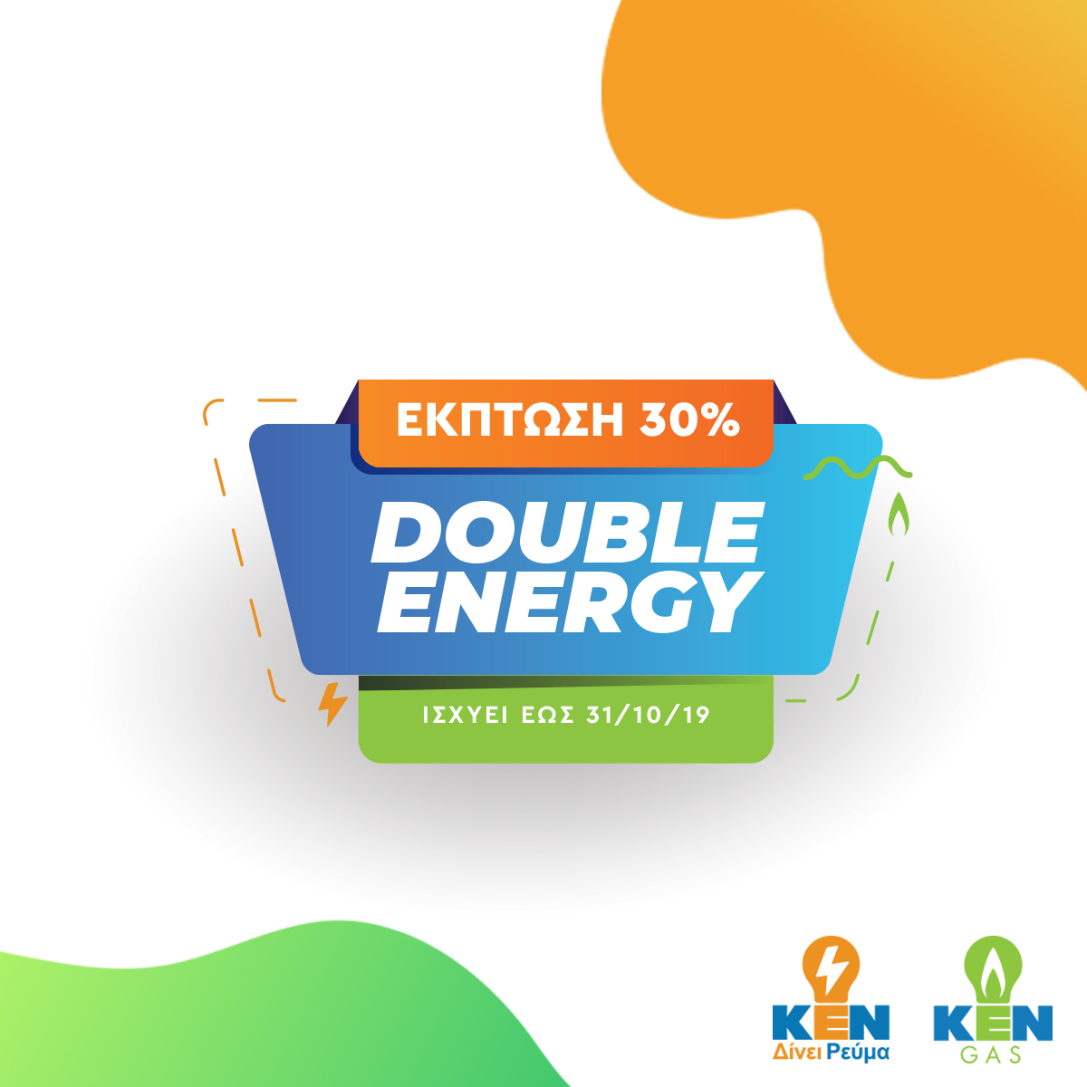 Νέο συνδυαστικό πακέτο Double Energy από την ΚΕΝ
