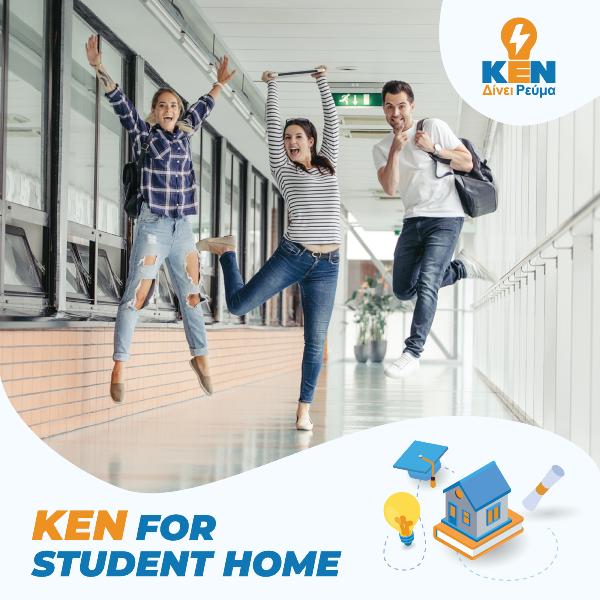 Νέο φοιτητικό πακέτο FOR STUDENT HOME από την ΚΕΝ