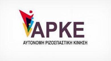 ΑΡΚΕ-ΟΜΙΛΟΥ-ΔΕΗ-890x395_c