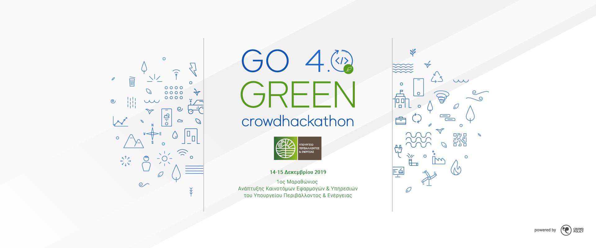 ΥΠΕΝ: «Μαραθώνιος» καινοτομίας για το περιβάλλον