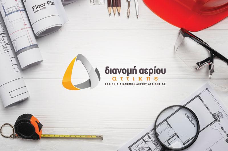 ΕΔΑ Αττικής: Εγκαταστάσεις φυσικού αερίου – Λειτουργία και συντήρηση