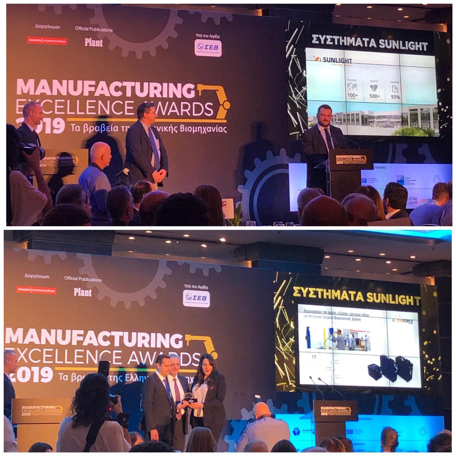 Δύο σημαντικές διακρίσεις για τη SUNLIGHT στα φετινά  Manufacturing Excellence Awards