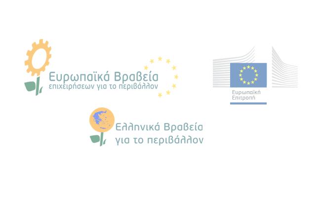 Προκήρυξη Ευρωπαϊκών Βραβείων Επιχειρήσεων και Ελληνικών Βραβείων για το Περιβάλλον