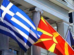ελλάδα βόρεια μακεδονία