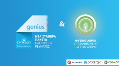 COSMOTE_GERMANOS_Protergia