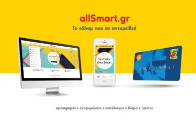 allsmart
