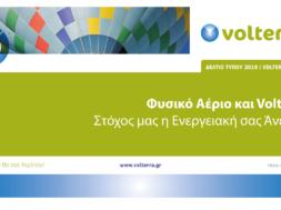 ΔΕΛΤΙΟ ΤΥΠΟΥ VOLTERRA ΦΥΣΙΚΟ ΑΕΡΙΟ WINTER 2019