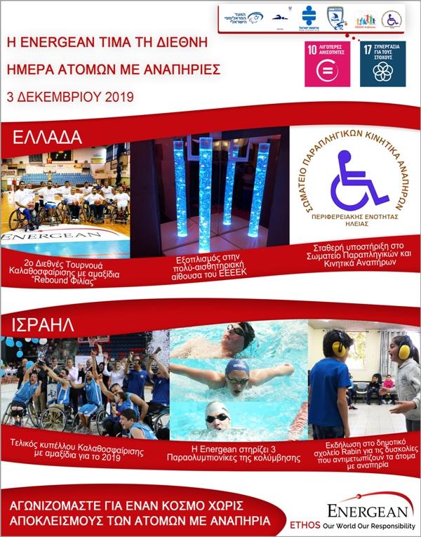 Η Energean τιμά τη Διεθνή Ημέρα για τα Άτομα με Αναπηρίες