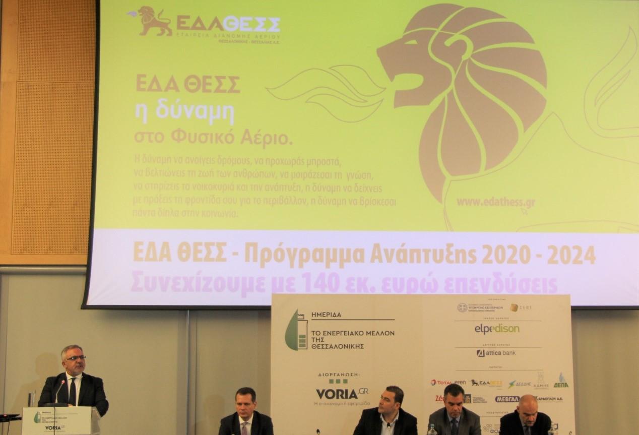 ΕΔΑ ΘΕΣΣ: 140 εκατ. ευρώ επενδύσεις την επόμενη πενταετία