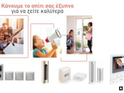 Legrand_Smart Home_Netatmo Launch Event