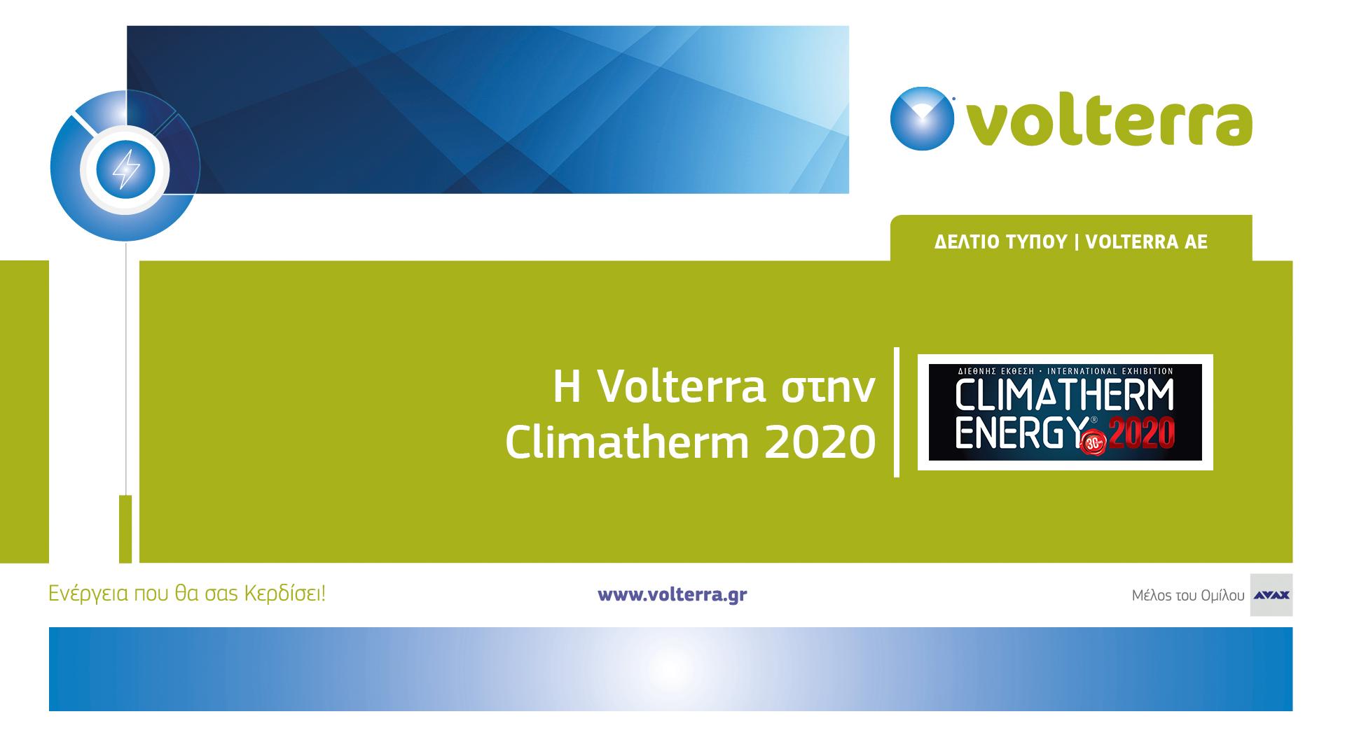 Η Volterra στην έκθεση Climatherm – Energy 2020