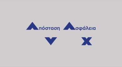 AVAX Logo – Απόσταση, Ασφάλεια