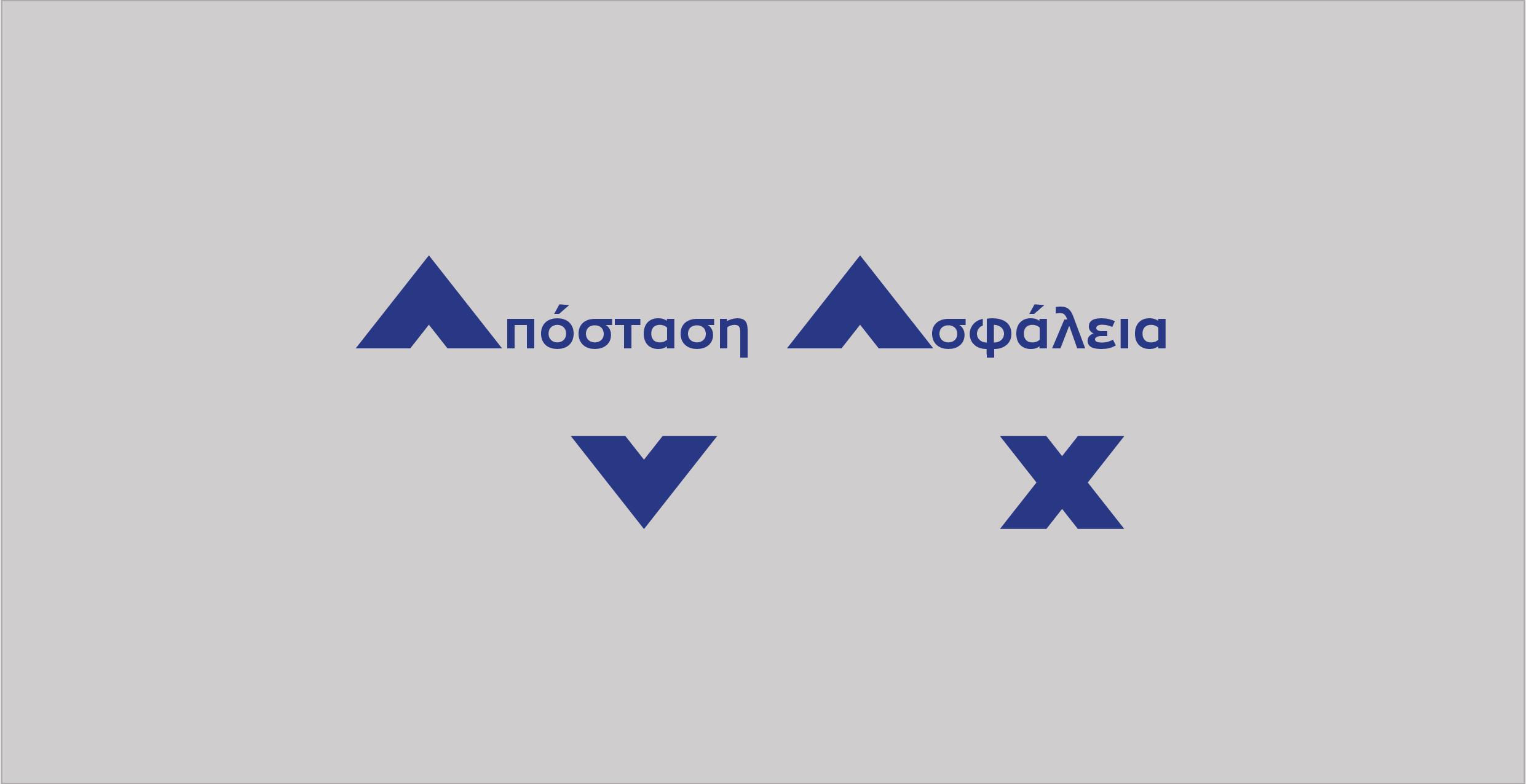 Όμιλος AVAX: Στηρίζει το Εθνικό Σύστημα Υγείας για την αντιμετώπιση του κορωνοϊόυ