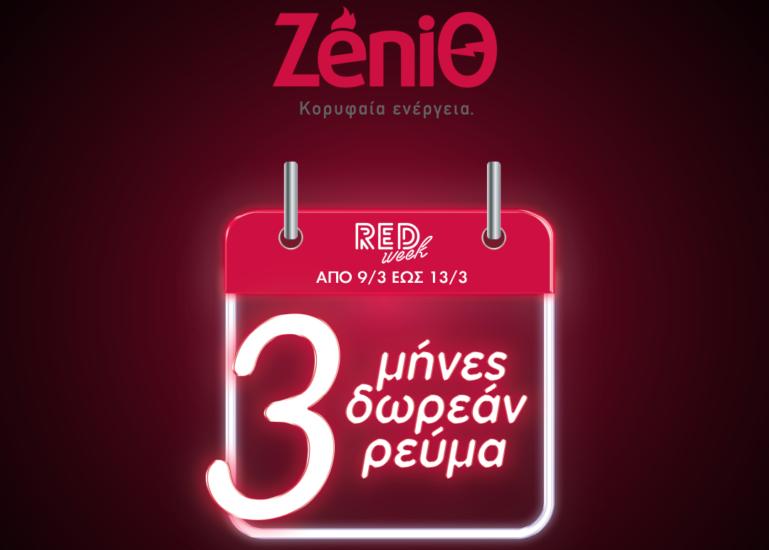 Η ZeniΘ προσφέρει 3 μήνες δωρεάν ρεύμα