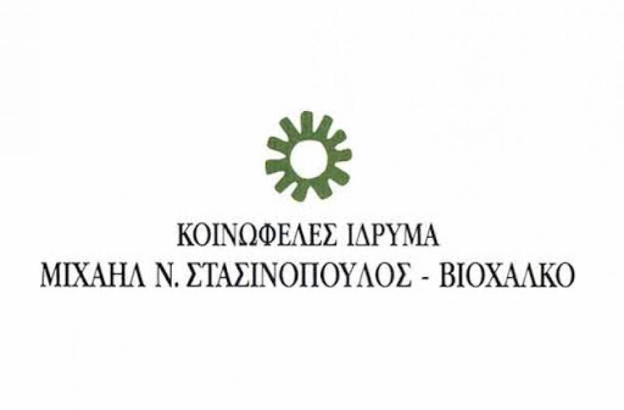 Δωρεά Κοινωφελούς Ιδρύματος Μιχαήλ Ν. Στασινόπουλος-ΒΙΟΧΑΛΚΟ σε νοσοκομειακό εξοπλισμό