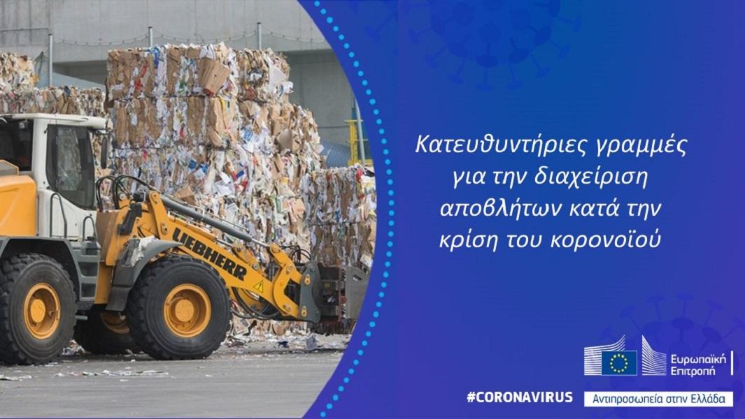 Η Επιτροπή παρουσιάζει κατευθυντήριες γραμμές για τη διαχείριση των αποβλήτων κατά τη διάρκεια της κρίσης του κορονοϊού