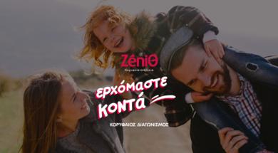 contest_zenith