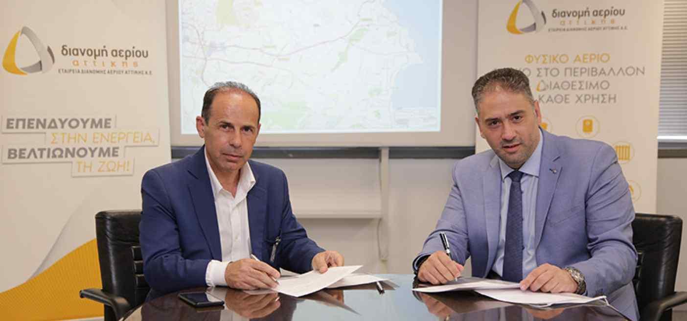Πρώτο βήμα για τη διασύνδεση της Ανατολικής Αττικής με το δίκτυο φυσικού αερίου