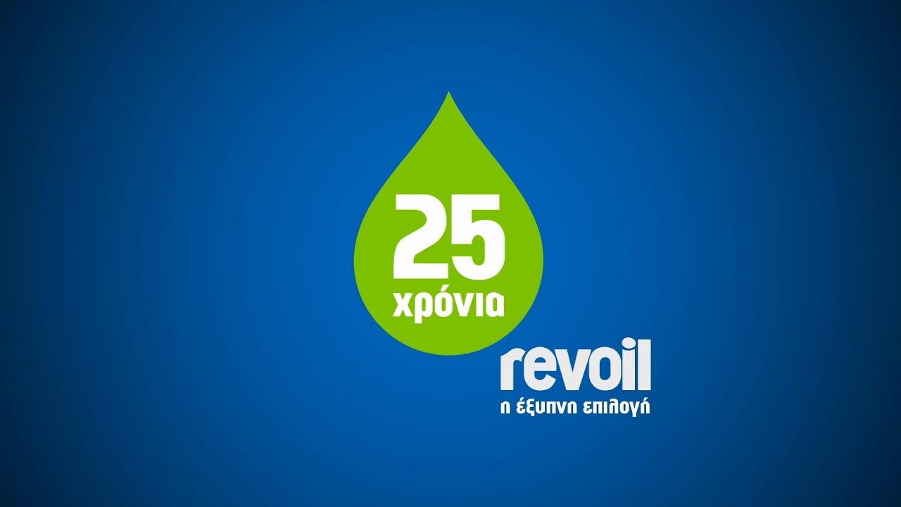 Επέτειος 25 χρόνων για την Revoil