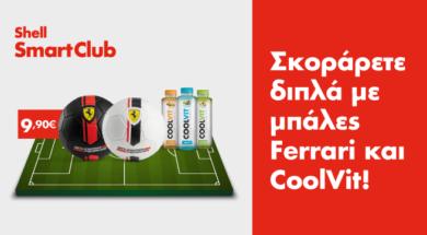 shell_ferrari_facebook_cover