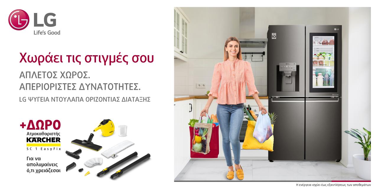 Ανακαλύψτε τα μεγάλης χωρητικότητας LG Ψυγεία Ντουλάπα και Instaview® Multidoor με οριζόντια διάταξη και αποκτήστε ένα μοναδικό δώρο