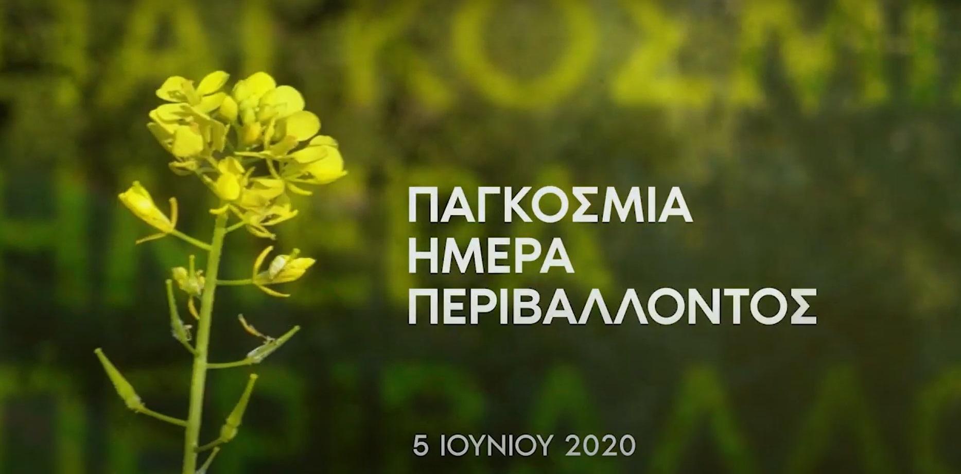 ΥΠΕΝ: Παγκόσμια Ημέρα Περιβάλλοντος – «Για το περιβάλλον μιλάμε με έργα» (vid)