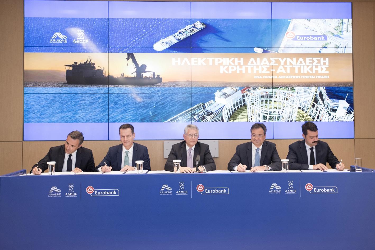 Αριάδνη και Eurobank υπέγραψαν δανειακή σύμβαση για τη διασύνδεση Κρήτης-Αττικής