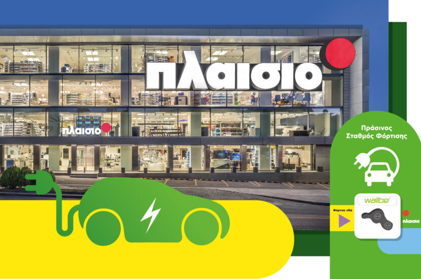 ΠΛΑΙΣΙΟ: Σταθμοί φόρτισης ηλεκτρικών αυτοκινήτων στα καταστήματα