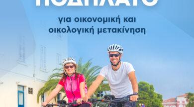 KINOUME-ILEKTRIKA-KOTSOVOLOS