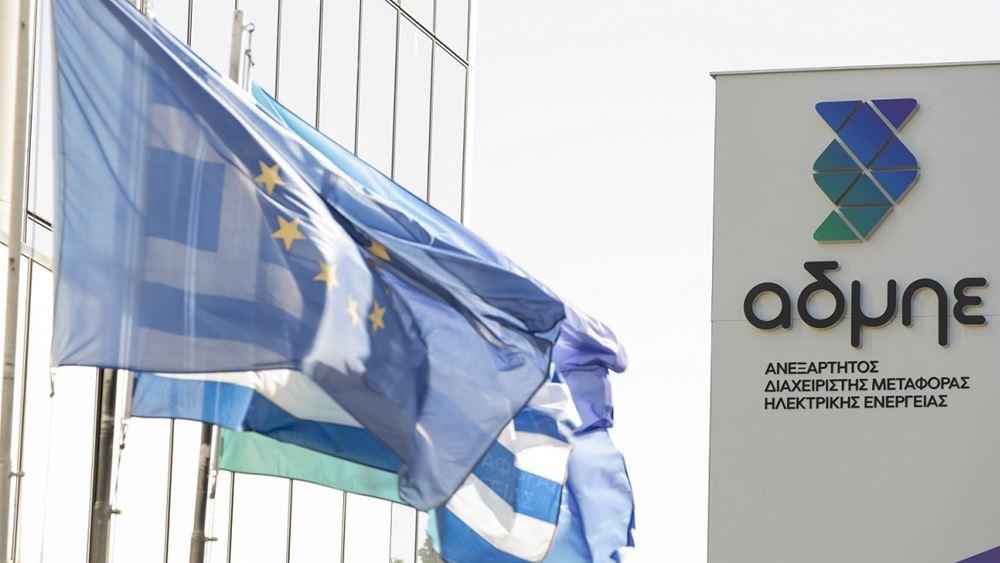 ΑΔΜΗΕ: Δημόσια Διαβούλευση συμμετοχής των Χαρτοφυλακίων Κατανεμόμενων Φορτίων στην Αγορά Εξισορρόπησης