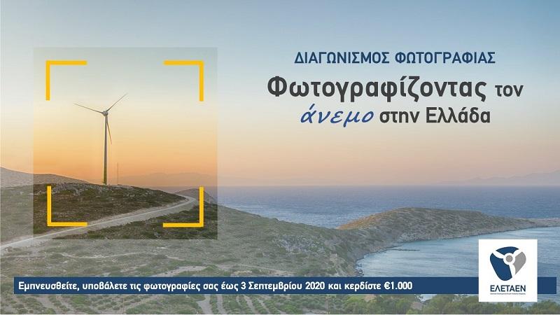 Διαγωνισμός της ΕΛΕΑΤΕΝ: Φωτογραφίζοντας τον άνεμο στην Ελλάδα