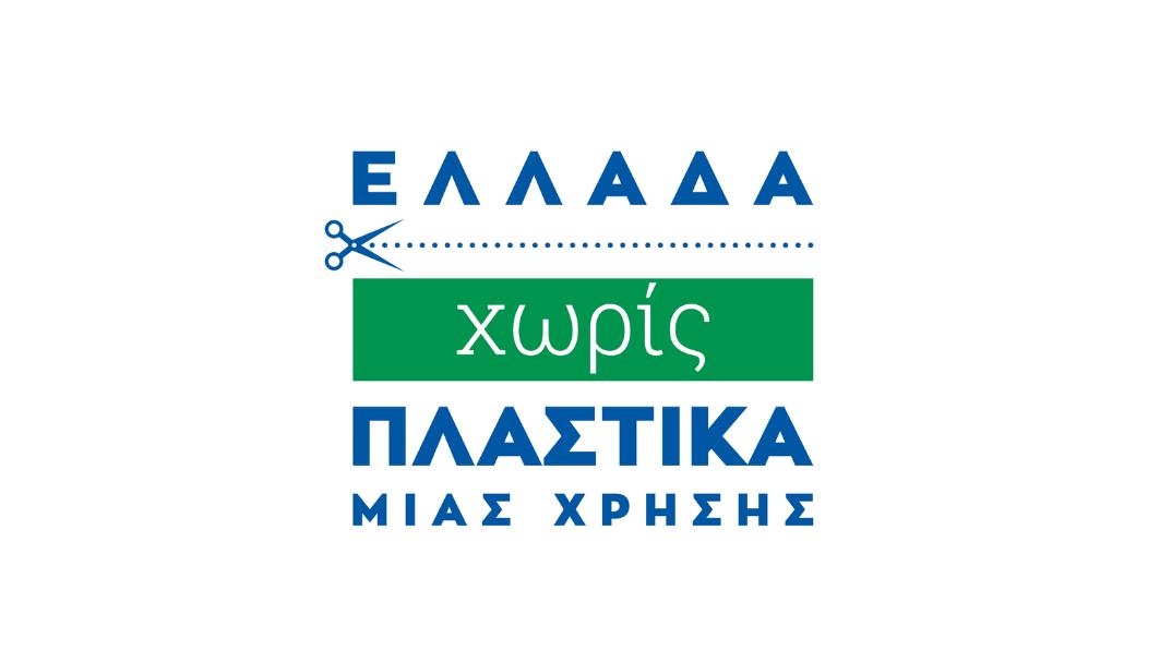 «Ελλάδα Χωρίς Πλαστικά Μίας Χρήσης»: Κάλεσμα σε πολίτες, φορείς και επιχειρήσεις για προτάσεις αυτοχρηματοδοτούμενων δράσεων