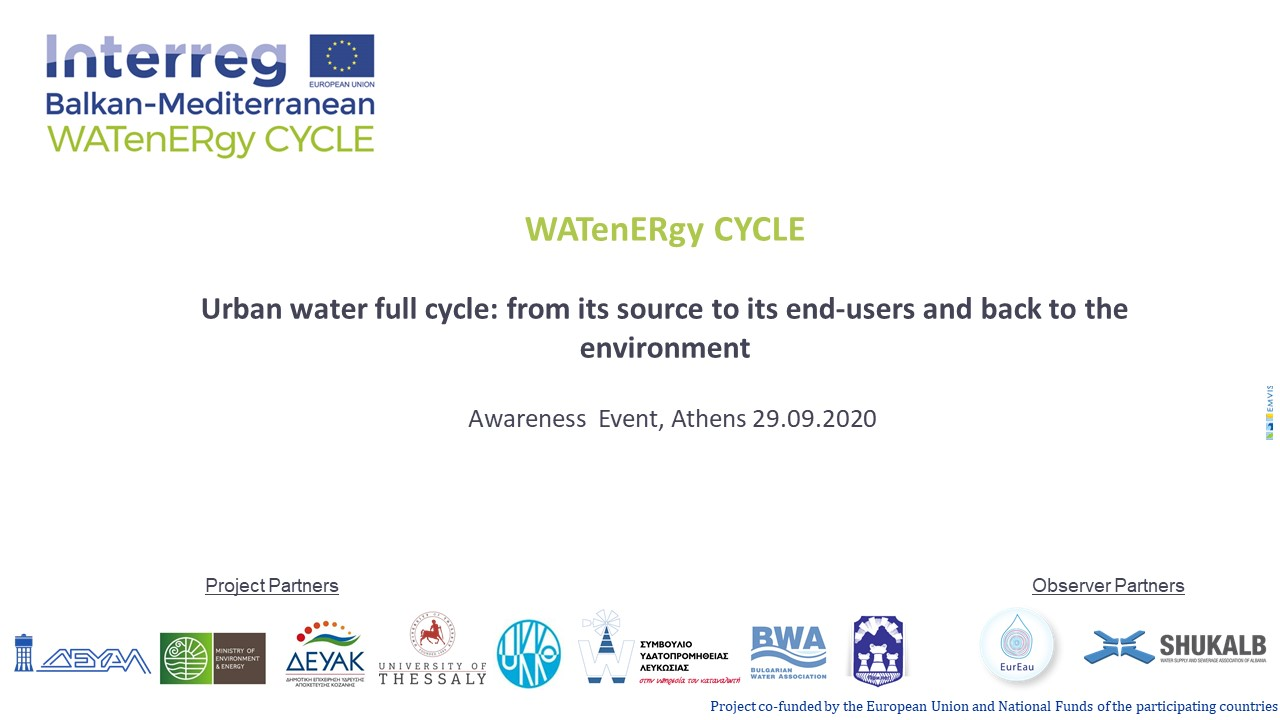 Σήμερα η ημερίδα «Κύκλος Αστικού Νερού – Ενέργειας: από την πηγή στον τελικό καταναλωτή και επιστροφή στο περιβάλλον»