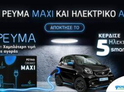 MAXI_AMAXI