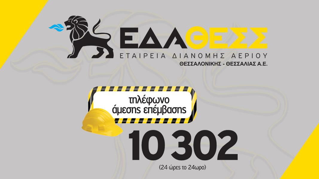 Έλεγχος και διασφάλιση της αδιάλειπτης λειτουργίας του δικτύου διανομής της ΕΔΑ ΘΕΣΣ στην Περιφέρεια Θεσσαλίας