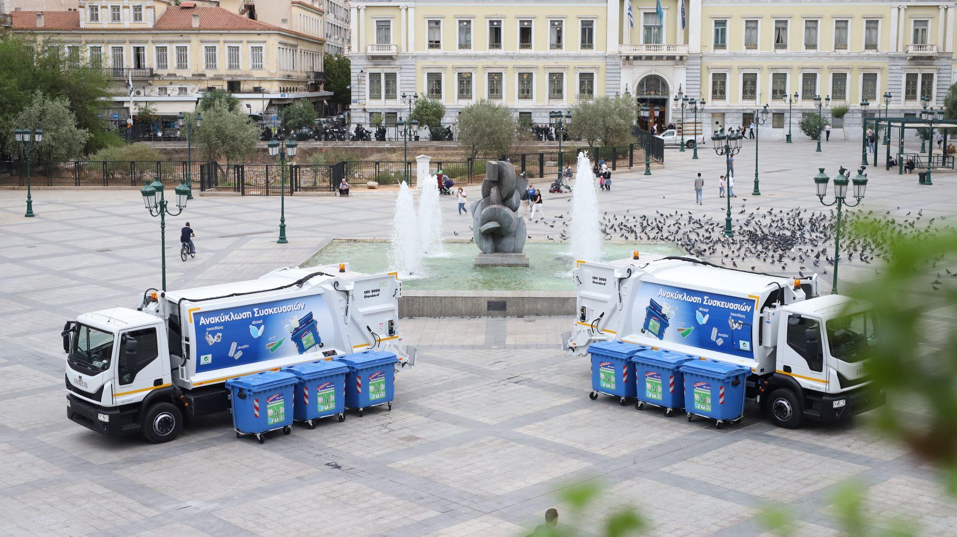 Νέα εποχή για την ανακύκλωση από τον Δήμο Αθηναίων – 27 σύγχρονα απορριμματοφόρα και 4.000 κάδοι ανακύκλωσης